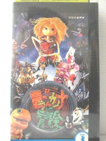 r1_90038 【中古】【VHSビデオ】スーパー人形劇 ドラムカンナの冒険 Vol.3 [VHS] [VHS] [2003]