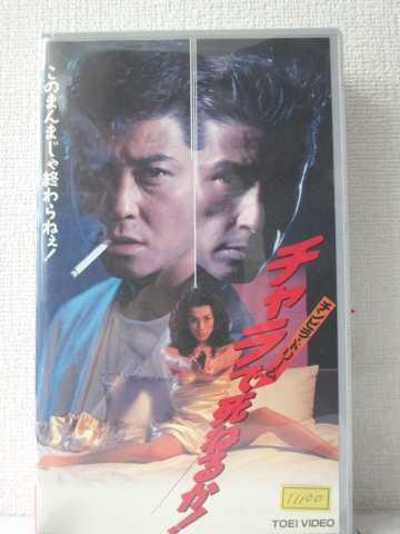r1_90371 【中古】【VHSビデオ】チンピラ・ドリーム チャラで死ねるか! [VHS] [VHS] [1995]