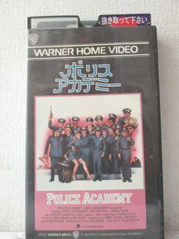 r1_91334 【中古】【VHSビデオ】ポリスアカデミー [VHS] [VHS] [1986]