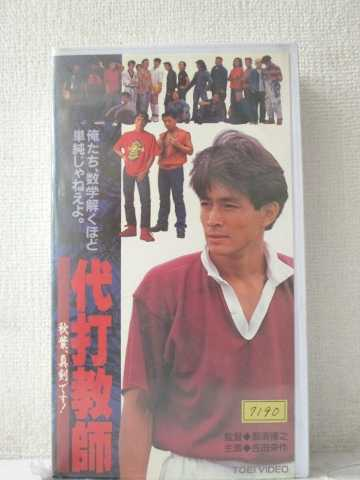 r1_91352 【中古】【VHSビデオ】代打教師 秋葉、真剣です! [VHS] [VHS] [1992]