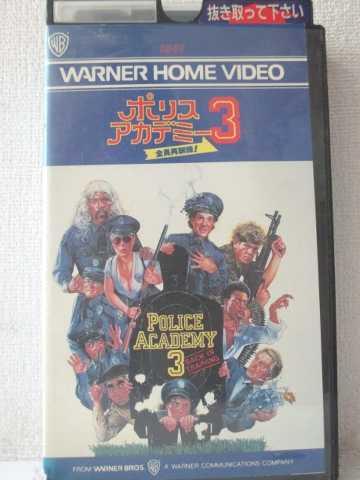 r1_91380 【中古】【VHSビデオ】ポリスアカデミー3 全員再訓練 [VHS] [VHS] [1986]