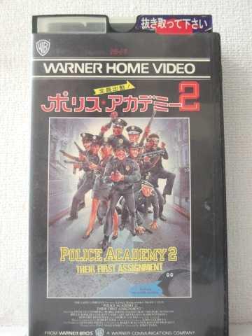 r1_91516 【中古】【VHSビデオ】ポリスアカデミー2 全員出動! [VHS] [VHS] [1986]