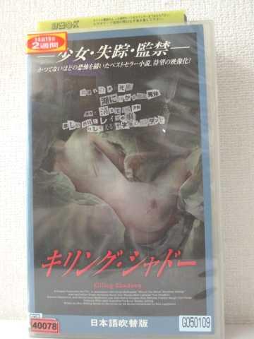 r1_91571 【中古】【VHSビデオ】キリング・シャドー [VHS] [VHS] [2004]