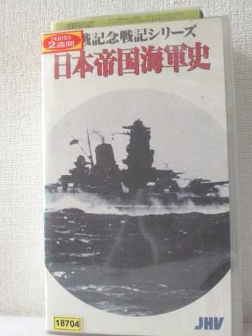 r1_91589 【中古】【VHSビデオ】日本帝国海軍史 [VHS] [VHS] [1986]