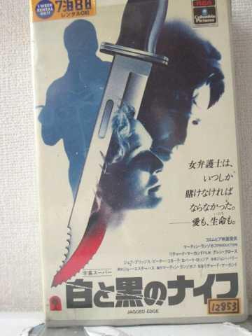r1_92134 【中古】【VHSビデオ】白と黒のナイフ〈CINEX〉 [VHS] [VHS] [1993]