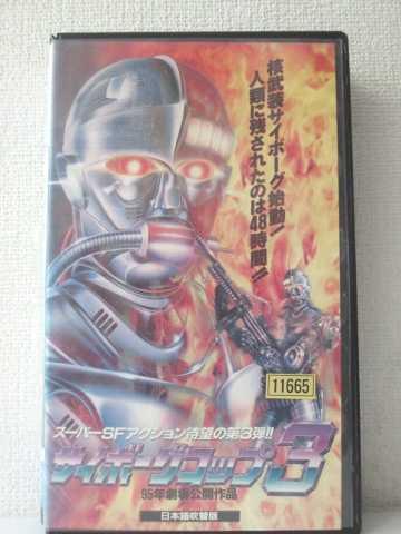 r1_92362 【中古】【VHSビデオ】サイボーグコップ3【日本語吹替版】 [VHS] [VHS] [1996]