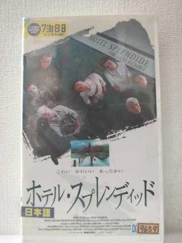 r1_92375 【中古】【VHSビデオ】ホテル・スプレンディッド【日本語吹替版】 [VHS] [VHS] [2001]