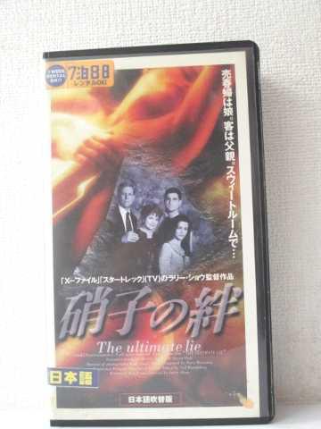 r1_92442 【中古】【VHSビデオ】硝子の絆【日本語吹替版】 [VHS] [VHS] [1999]