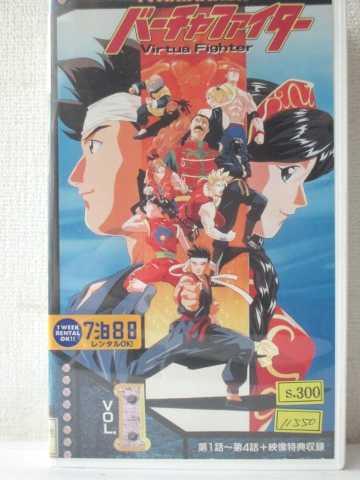 r1_92635 【中古】【VHSビデオ】バーチャファイター(1) [VHS] [VHS] [1995]