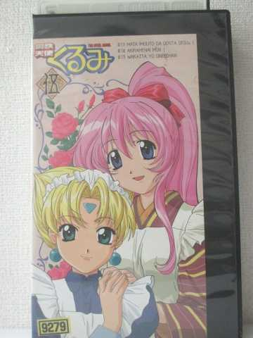 r1_93003 中古 高品質 VHSビデオ 鋼鉄天使くるみ 期間限定特別価格 VHS 2000 五