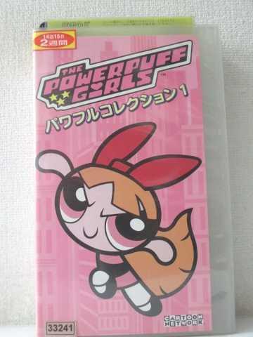 r1_93419 中古 VHSビデオ 現金特価 パワーパフ ガールズ 2001 購買 1 VHS パワフルコレクション