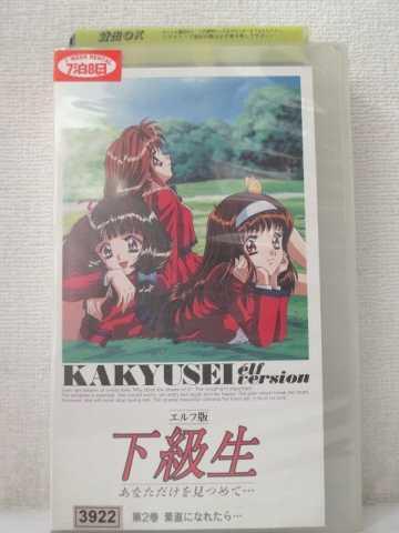 r1_93447 中古 VHSビデオ エルフ版下級生 割引 海外 あなただけを見つめて… ~素直になれたら…~ 2 VHS 1998