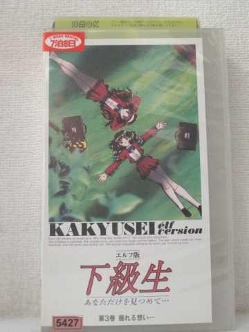 r1_93448 中古 VHSビデオ エルフ版下級生 1998 新作 人気 3 あなただけを見つめて… 限定価格セール VHS