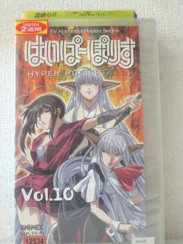 r1_93599 中古 VHSビデオ はいぱーぽりす アウトレット☆送料無料 大好評です Vol.10 1998 VHS