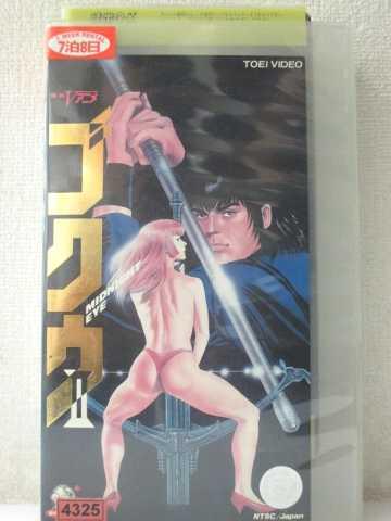 r1_94030 【中古】【VHSビデオ】ゴクウ(2) [VHS] [VHS] [1989]