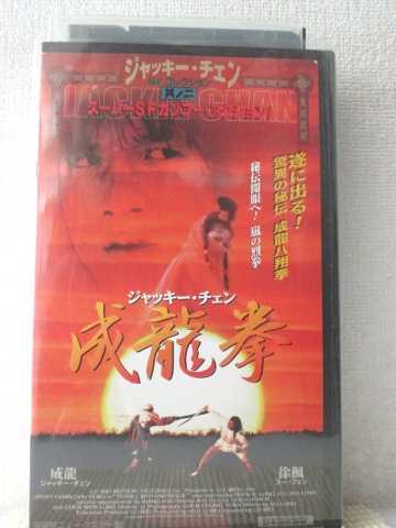 r1_94586 【中古】【VHSビデオ】成龍拳【日本語吹替版】(インパッケージ仕様) [VHS] [VHS] [2003]