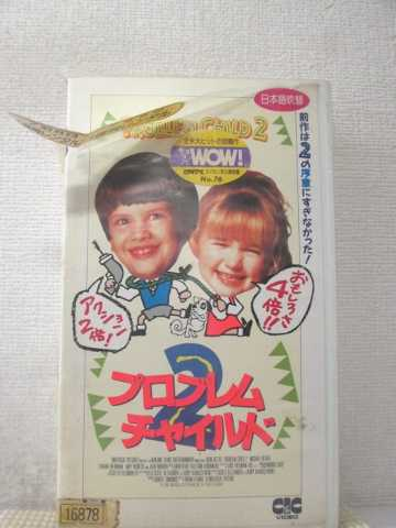 r1_94726 【中古】【VHSビデオ】プロブレム・チャイルド2(日本語吹替版) [VHS] [VHS] [1992]