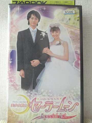 r1_95052 お買得 中古 VHSビデオ 美少女戦士セーラームーン Special ラッピング無料 VHS 2004 Act.