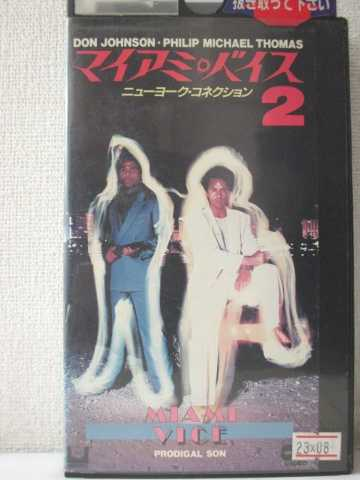 r1_95270 【中古】【VHSビデオ】マイアミ・バイス2 [VHS] [VHS] [1986]