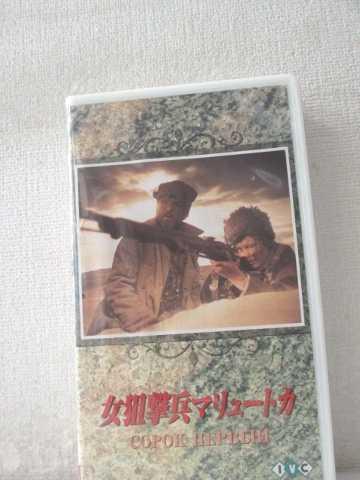 r1_95578 【中古】【VHSビデオ】女狙撃兵マリュートカ【字幕版】 [VHS] [VHS] [1998]