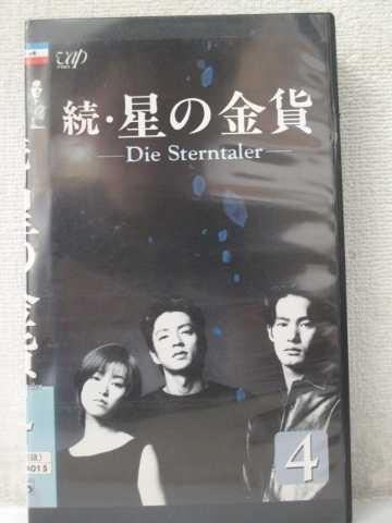 r1_96225 【中古】【VHSビデオ】続・星の金貨-Die Sterntaler-VoL.4 [VHS] [VHS] [1997]
