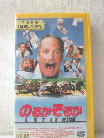 r1_96312 【中古】【VHSビデオ】のるかそるか(字幕スーパー版) [VHS] [VHS] [1991]