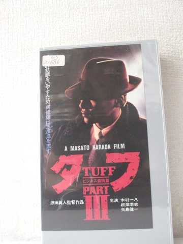 r1_96562 【中古】【VHSビデオ】タフ PARTIII [VHS] [VHS] [1991]