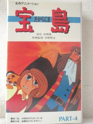 r1_97006 【中古】【VHSビデオ】宝島 PART-4 [VHS] [VHS] [1985]