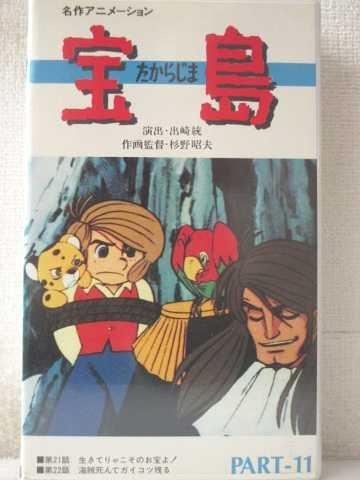 r1 r1_97010 PART-11_97010【中古】【VHSビデオ】宝島 PART-11 [VHS] [VHS] [VHS] [1986], Quelle:b09ae6f3 --- data.gd.no