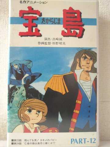 r1_97011 【中古】【VHSビデオ】宝島 PART-12 [VHS] [VHS] [1986]