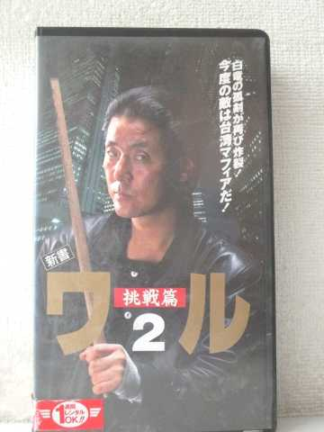 r1_97405 【中古】【VHSビデオ】新書ワル2~挑戦篇 [VHS] [VHS] [1993]