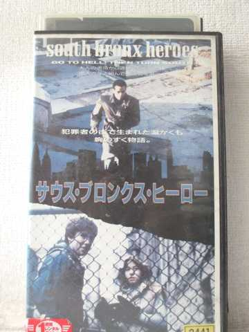 r1_97457 【中古】【VHSビデオ】サウス・ブロンクス・ヒーロー [VHS] [VHS] [1989]