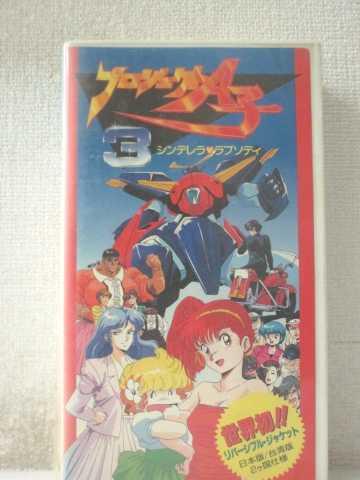 r1_97577 【中古】【VHSビデオ】プロジェクトA子(3) [VHS] [VHS] [1988]