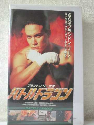 r1_97622 【中古】【VHSビデオ】バトルドラゴン [VHS] [VHS] [1993]