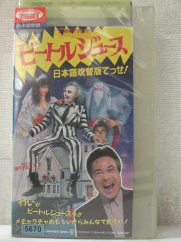 r1_97908 【中古】【VHSビデオ】ビートルジュース(吹替版) [VHS] [VHS] [1989]