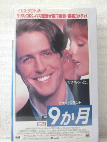 r1_98495 【中古】【VHSビデオ】9ヵ月【字幕版】 [VHS] [VHS] [2000]