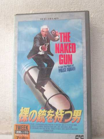 r1_98676 【中古】【VHSビデオ】裸の銃を持つ男(字幕スーパー版) [VHS] [VHS] [1991]
