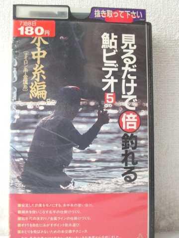 r1_98890 【中古】【VHSビデオ】見るだけで倍釣れる鮎ビデオ5(水中糸編) [VHS] [VHS] [1992]