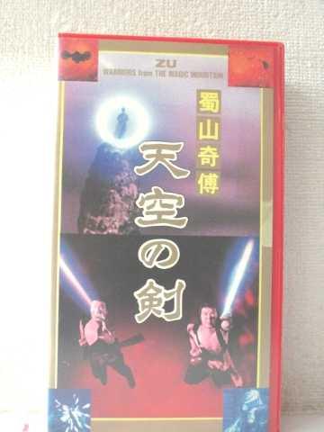 r1_99222 【中古】【VHSビデオ】天空の剣 [VHS] [VHS] [1990]