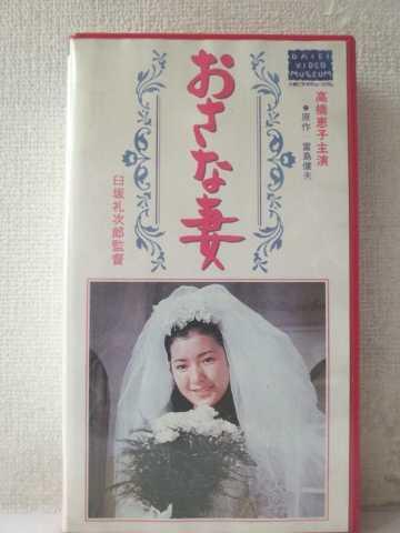 r1_99435 【中古】【VHSビデオ】おさな妻 [VHS] [VHS] [1994]