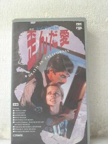 r2_00144 【中古】【VHSビデオ】歪んだ愛 [VHS] [VHS] [1988]