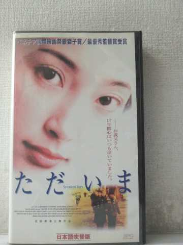r2_00401 【中古】【VHSビデオ】ただいま【日本語吹替版】 [VHS] [VHS] [2001]