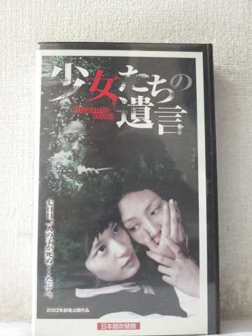 r2_00420 【中古】【VHSビデオ】少女たちの遺言【日本語吹替版】 [VHS] [VHS] [2002]