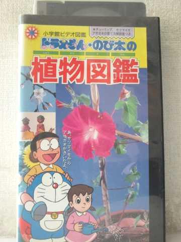 r2_00509 【中古】【VHSビデオ】ドラえもん・のび太の植物図鑑 [VHS] [VHS] [1995]