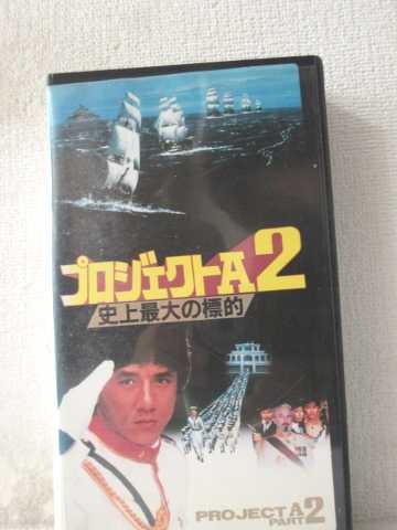 r2_00580 【中古】【VHSビデオ】プロジェクトA2 史上最大の標的【字幕ワイド版】 [VHS] [VHS] [1997]