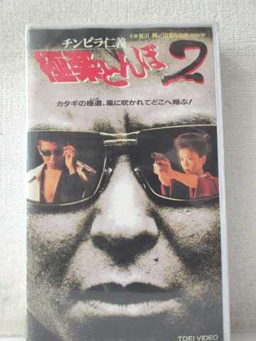 r2_00796 【中古】【VHSビデオ】 チンピラ仁義 極楽とんぼ2 [VHS] [VHS] [1995]