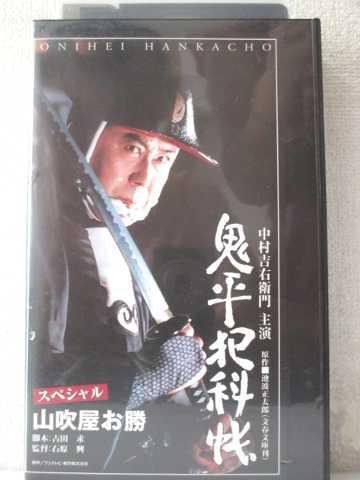 r2_00899 【中古】【VHSビデオ】鬼平犯科帳 スペシャル 山吹屋お勝 [VHS] [VHS] [2006]