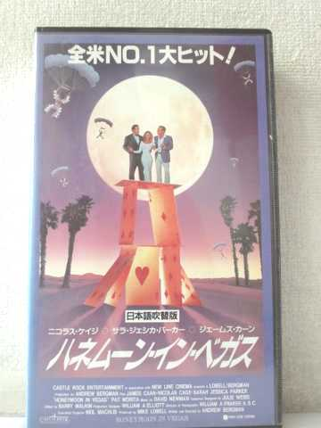 r2_01244 【中古】【VHSビデオ】ハネムーン・イン・ベガス(日本語吹替版) [VHS] [VHS] [1993]