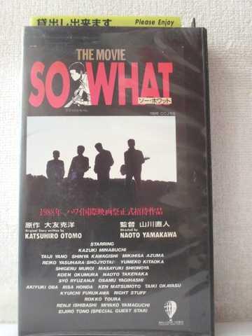 r2_01269 【中古】【VHSビデオ】SO WHAT [VHS] [VHS] [1988]
