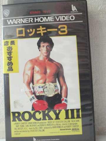 r2_01361 【中古】【VHSビデオ】ロッキー3 [VHS] [VHS] [1986]